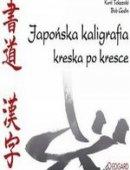 Japońska Kaligrafia Kreska Po Kresce